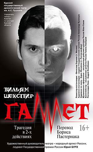 Театр пушкина курск афиша цена билетов афиша 2013 кино