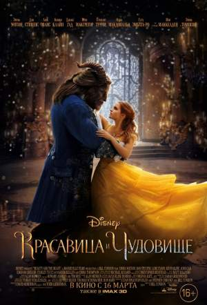 Beauty and the Beast (на языке оригинала)