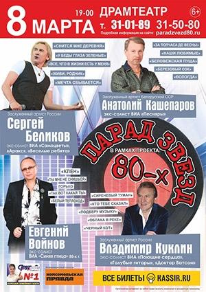 Афиша курск концерты 2017 драмтеатр кино в краснодаре афиша аймакс